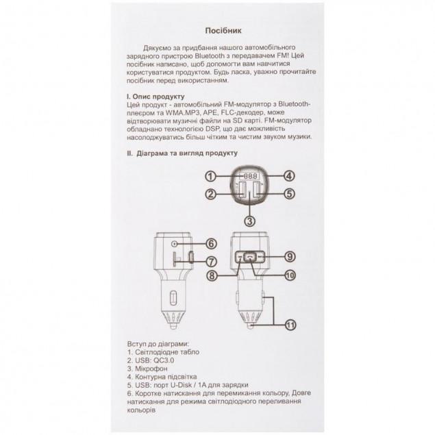 FM Modulator Gelius Pro RGB-QC GP-FMT040 Black/Silver (12 мес)